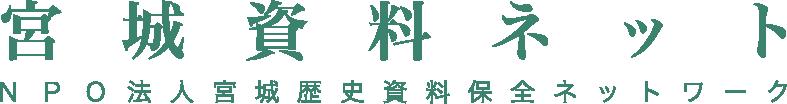 宮城資料ネット NPO法人宮城歴史資料保全ネットワーク